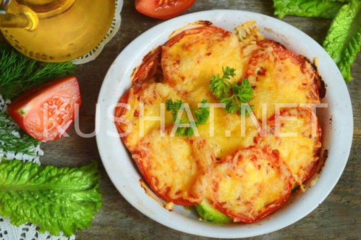 12_кабачки, запеченные в духовке с помидорами и сыром