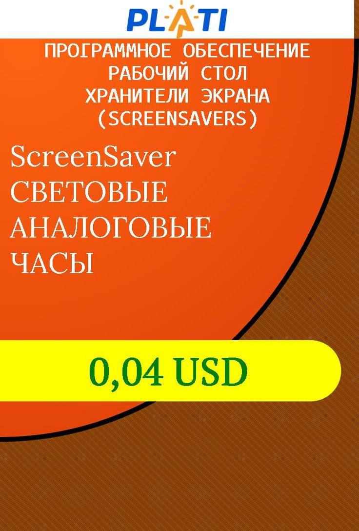 ScreenSaver СВЕТОВЫЕ АНАЛОГОВЫЕ ЧАСЫ Программное обеспечение Рабочий стол Хранители экрана (Screensavers)