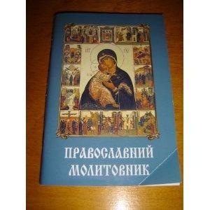 Ukrainian Orthodox Prayer Book / Pravoslavni Malitvenik   $12.99