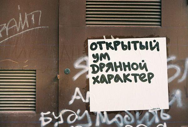Дизайнер agon_noga: «В граффити нужно говорить «я есть», в стрит-арте можно сказать «я так думаю» :: Частный Корреспондент