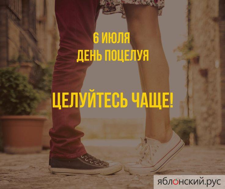 Факты о поцелуях:  - Поцелуи сжигают калории и предотвращают появление морщин!  - Французский поцелуй помогает предотвратить кариес.  - В среднем человек тратит 20,160 минут своей жизни на поцелуи!  #сегодня #день #поцелуй #июль #деньпоцелуя #факт #калории #морщины #кариес #жизнь