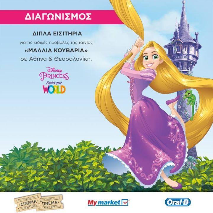 Διαγωνισμός My Market με δώρο 250 διπλά εισιτήρια για ειδικές προβολές της ταινίας «ΜΑΛΛΙΑ ΚΟΥΒΑΡΙΑ» σε Αθήνα & Θεσσαλονίκη https://getlink.saveandwin.gr/bbO
