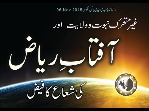 06 NOV 2015 AAFTAB E RIAZ aor Nabawwat o Wilayat by Younus AlGohar - YouTube