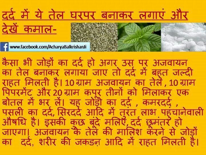 Pain remedies hindi. 58 best gharelu nuskhe     images on Pinterest   Ayurvedic diet