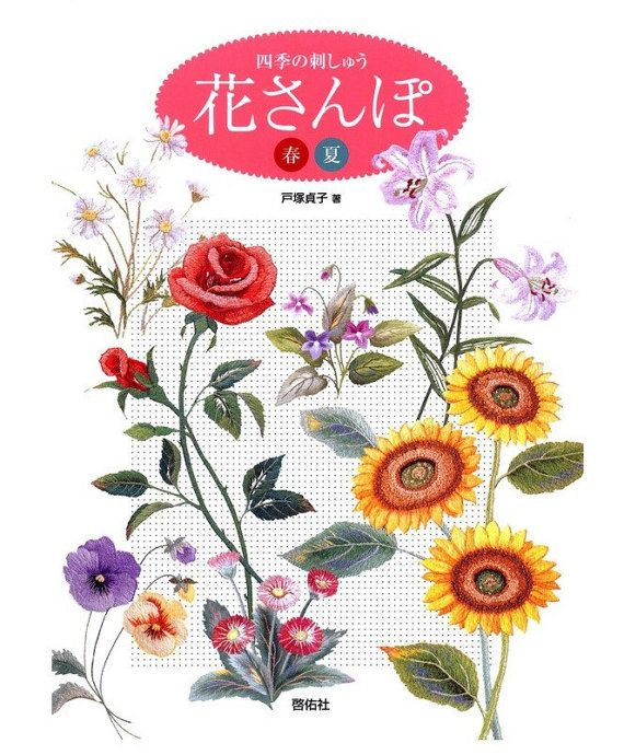 JAPANESE EMBROIDERY PATTERN-Japanese Craft by JapaneseCraftEBooks