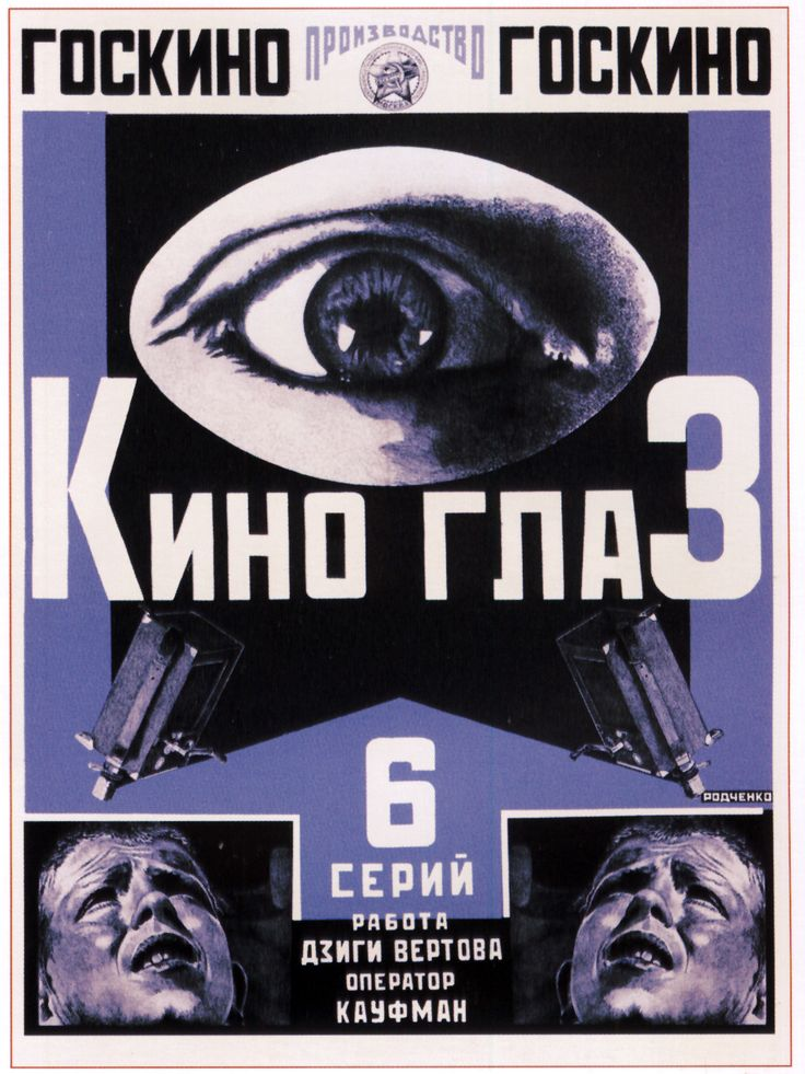 'Kinoglaz' movie ad poster by Alexander Rodchenko