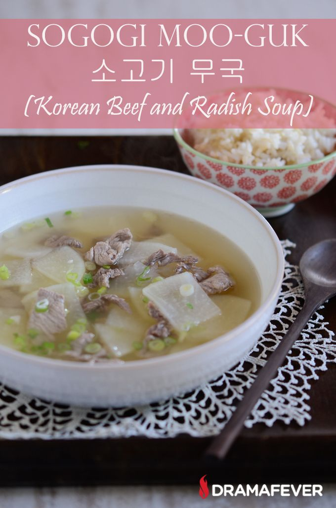 Soups are essential part of the Korean dinner table. Korean soups are quite easy to make, and most of them take very little time to cook. Here is one recipe I would like to share with you. It is called Beef and Radish Soup (sogogi moo-gook, 소고기 무국).