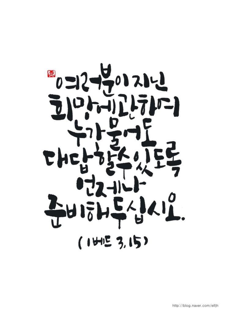 '캘리그라피' 성경문