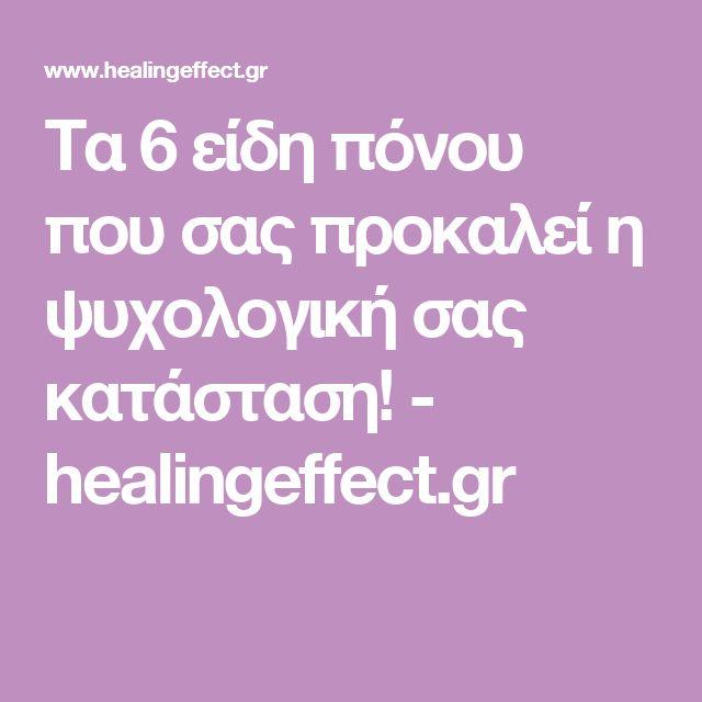 Τα 6 είδη πόνου που σας προκαλεί η ψυχολογική σας κατάσταση! - healingeffect.gr