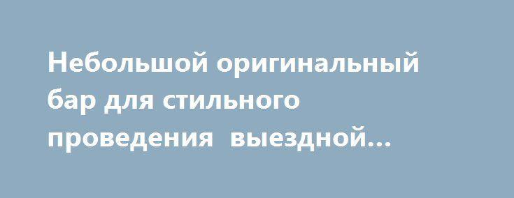 Небольшой оригинальный бар для стильного проведения выездной свадьбы http://aleksandrafuks.ru/vyezdnaya-registraciya/  В летнее время особенно популярно проведение выездной свадьбы. Праздник на природе, на свежем воздухе, в тени деревьев или же у водоема – что может быть лучше? Чаще всего, оптимальным решением для выездной свадьбы является проведение выездной регистрации брака и банкета после нее непосредственно в одном месте. Этот выбор экономит время и силы, а кроме того, позволяет создать…