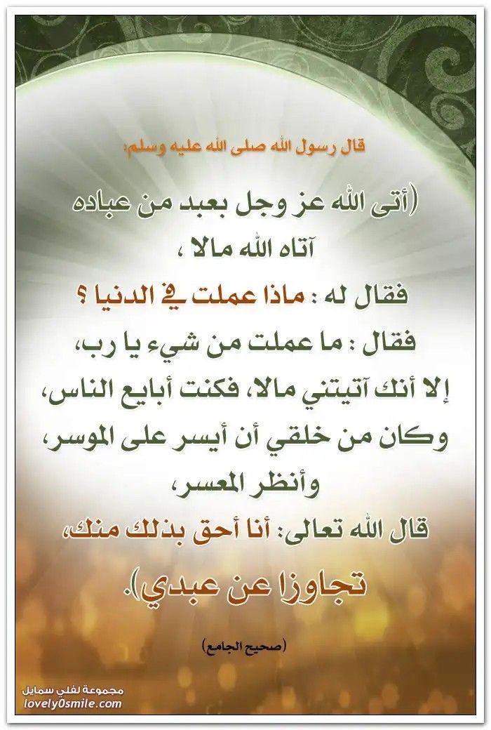 Pin By The Noble Quran On I Love Allah Quran Islam The Prophet Miracles Hadith Heaven Prophets Faith Prayer Dua حكم وعبر احاديث الله اسلام قرآن دعاء Person Personalized Items