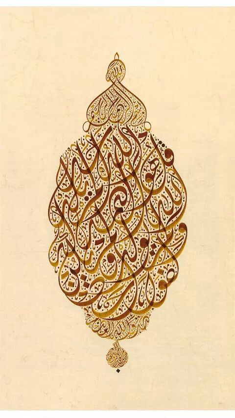 Arabic calligraphy سورة الإخلاص