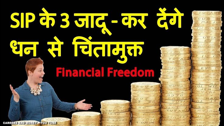 SIP का जादू 3 Magics of Systematic Investment Plan SIP in Mutual Funds