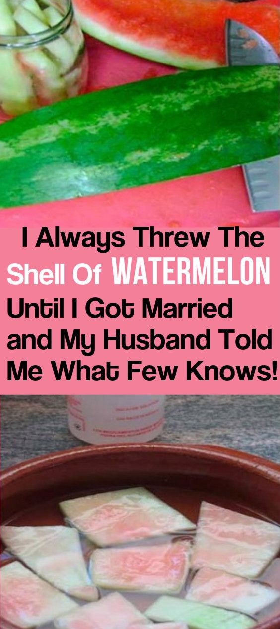 I Always Threw The Shell Of Watermelon Until I Got Married and My Husband Told Me What Few Knows! - Healthy Tips World Normally, when we talk about watermelon, it enters your mind how abundant and juicy this fruit is. It is abundant in minerals and vitamins that make us remain healthy. Now, exactly what couple of know is that their shell consists of extremely effective homes. Yes, you check out well, the white, difficult and unappetizing part … http://snip.ly/9ut0l