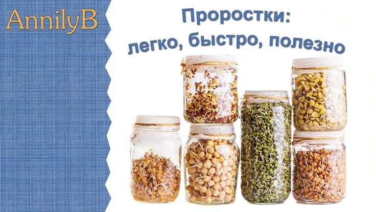 👌 Легкий способ проращивания злаков и семян ! 🍃🍃🍃
