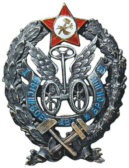 400  ( Высшая военная школа  автобронетехники )