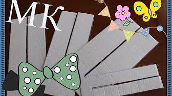 Видео МК , как сделать лекало, при помощи которого легко изготовить бантики, и галстуки бабочки)) - YouTube