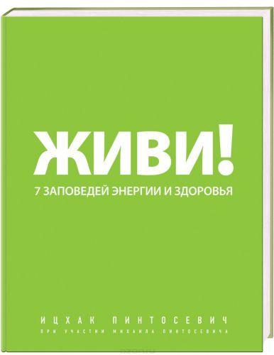 Купить книгу «Живи! 7 заповедей энергии и здоровья» автора Ицхак Пинтосевич и другие произведения в разделе Книги в интернет-магазине OZON.ru. Доступны цифровые, печатные и аудиокниги. На сайте вы можете почитать отзывы, рецензии, отрывки. Мы бесплатно доставим книгу «Живи! 7 заповедей энергии и здоровья» по Москве при общей сумме заказа от 3500 рублей. Возможна доставка по всей России. Скидки и бонусы для постоянных покупателей.