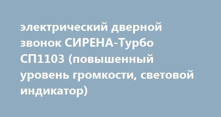 электрический дверной звонок СИРЕНА-Турбо СП1103 (повышенный уровень громкости, световой индикатор) http://moll-gallery.ru/products/6318-elektricheskij-dvernoj-zvonok-sirena-turbo-sp1103-povyshenny  электрический дверной звонок СИРЕНА-Турбо СП1103 (повышенный уровень громкости, световой индикатор) со скидкой 46 рублей. Подробнее о предложении на странице: http://moll-gallery.ru/products/6318-elektricheskij-dvernoj-zvonok-sirena-turbo-sp1103-povyshenny