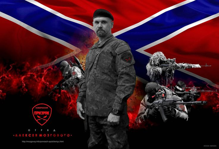 Aleksey Mozgovoy, commander of the military brigade of Novorossiya