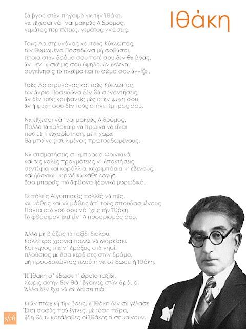 "Konstantinos P. Kavafis - ""Ithaki"""