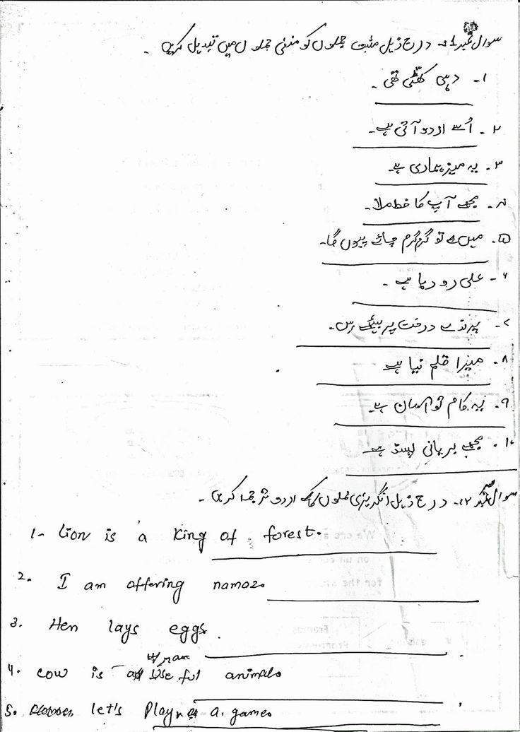 Pin By Anam Jumlana On Urdu Worksheets Reading Comprehension Worksheets Urdu Words Comprehension Worksheets Urdu comprehension worksheets for
