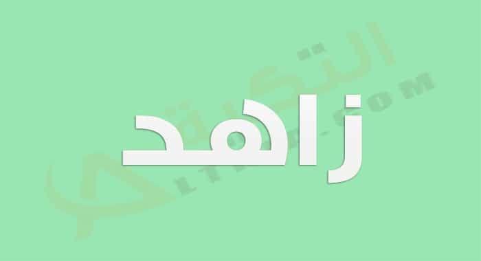 معنى اسم زاهد وصفات شخصيته زاهد من الأسماء العربية الجميلة والتي تحمل معنى قيم يجعل صاحبه فخور به على الرغم من جما Vimeo Logo Tech Company Logos Company Logo
