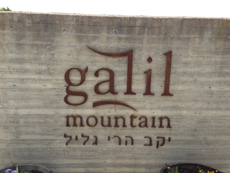 Welcome to the Galil Mountain Winery.
