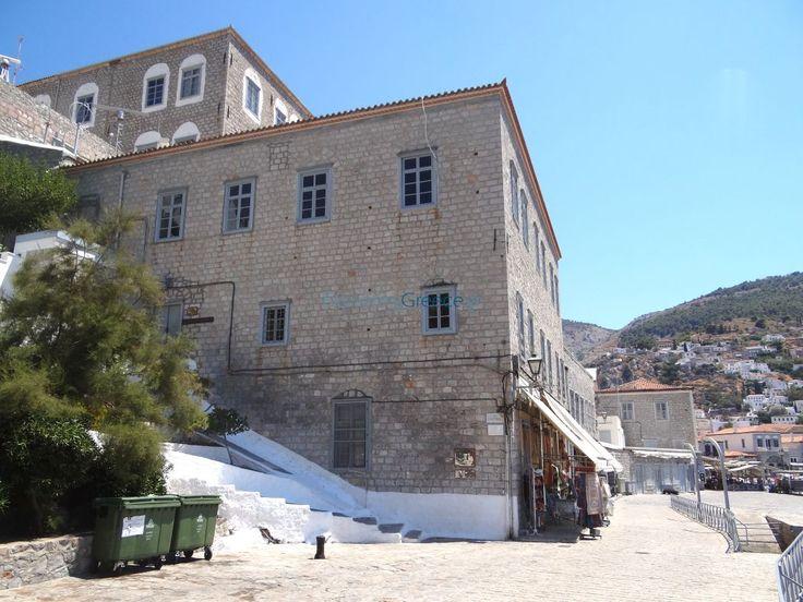 Αρχοντικό Τσαμαδού - Σχολή Εμποροπλοιάρχων