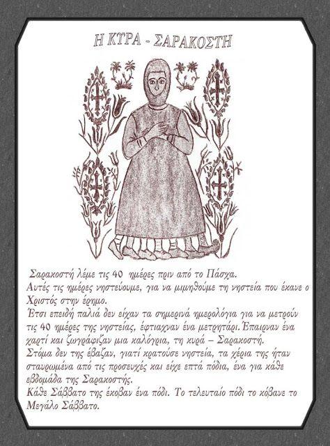 Λόλα, να ένα άλλο: Λαγάνα, ο άζυμος άρτος της ταπεινότητας !