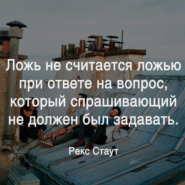 РЕКС СТАУТ