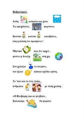 dreamskindergarten Το νηπιαγωγείο που ονειρεύομαι !: Ποίημα για το μήνα Φεβρουάριο της Ρένας Καρθαίου