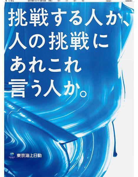 挑戦する人か、人の挑戦にあれこれ言う人か。 2015年03月18日 朝刊 全15段 東京海上日動