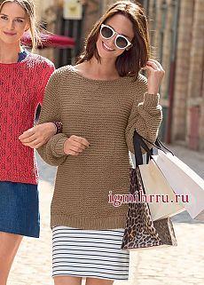 На каждый день. Бежевый пуловер простой платочной вязкой, с вырезом-лодочкой, от французских дизайнеров. Вязание спицами