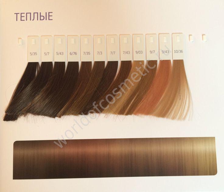 Палитра краски для волос Wella Illumina