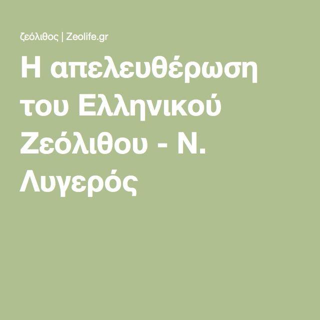 Η απελευθέρωση του Ελληνικού Ζεόλιθου - Ν. Λυγερός