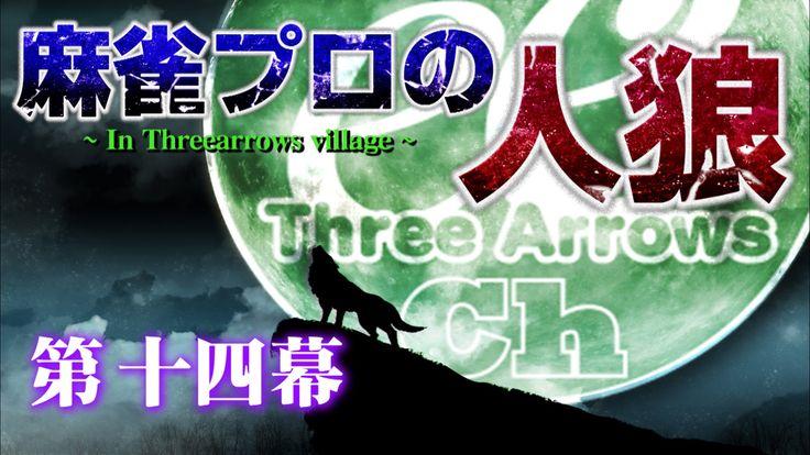 【人狼】麻雀プロの人狼 スリアロ村:第十四幕 1/2