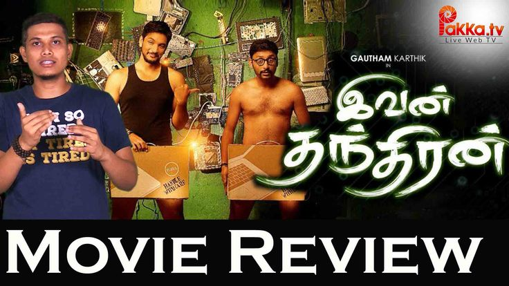 Ivan Thanthiran Movie Review | Ivan Thanthiran  Review | Gautham Karthik, Shraddha Srinath, RJ Balaji, Thaman  Ivan Thanthiran  is an action-romance film written and directed by R. Kannan. The film features Gautham Karthik and Shraddha Srinath in the lead roles, RJ Balaji, Super Subbarayan, Stunt Silva, Bharth Reddy, Mayilsamy, Madhan Bob, Sri Vignesh plays a supporting roles, while S. Thaman composes the film's music. The venture began production in August 2016.