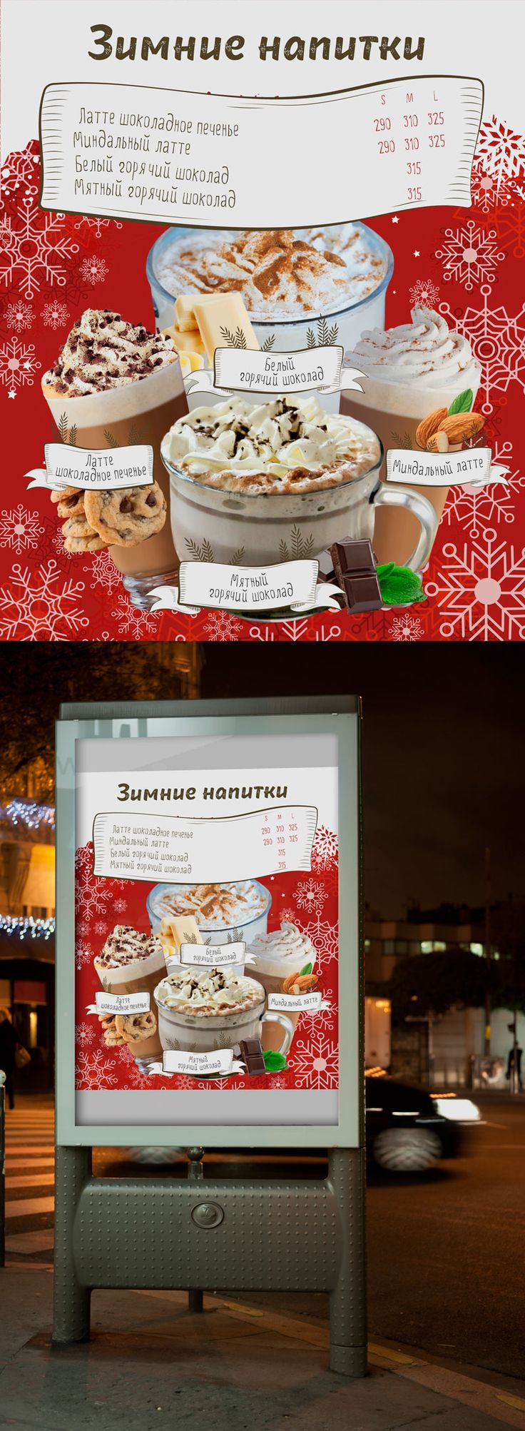 Постер для кафе с зимним предложением