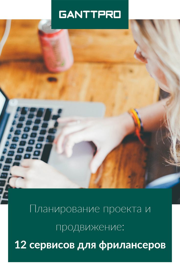 Фриланс планирование вакансии удаленной работы киев