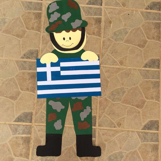 Η Νεράιδα Γραμματούλα πηγαίνει σχολείο ! (ΣΧΟΛΙΚΑ ΧΑΜΟΓΕΛΑ): 28 ΟΚΤΩΒΡΙΟΥ.ΤΟ ΔΙΚΟ ΜΑς ΣΤΡΑΤΙΩΤΑΚΙ !!