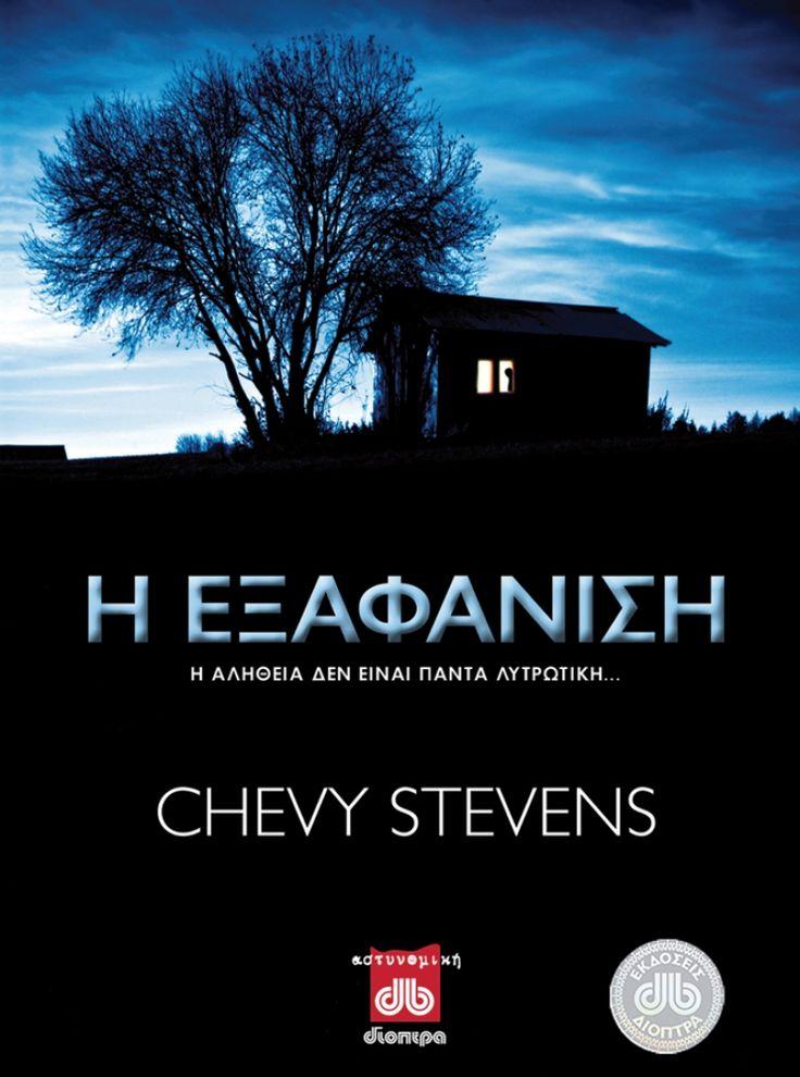 Βιβλίο, Η εξαφάνιση, Chevy Stevens - Dioptra.gr