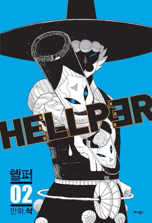 헬퍼HELLPER 2. 삭SAKK