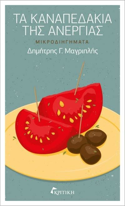 ΟΔημήτρης Μαγριπλής, γεννήθηκε και μεγάλωσε στην Αθήνα.