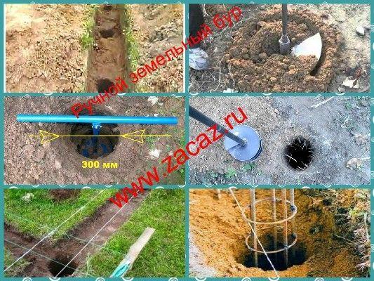 Ручной бур это такая штука с помощью которой можно делать глубокие лунки в земле до 2 метров.  Например при посадке деревьев, при установки забора строительства фундамента.  Не требует навыков в работе. Один раз купил и бури в свое удовольствие. http://zacaz.ru/products/dacha-sad-ogorod/instrument-dlya-ogoroda/ruchnoj-zemelnyj-bur-brz-04/