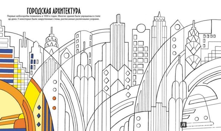 Иллюстрация 3 из 8 для Орнаменты в стиле ар-деко - Эмили Бон   Лабиринт - книги. Источник: Лабиринт