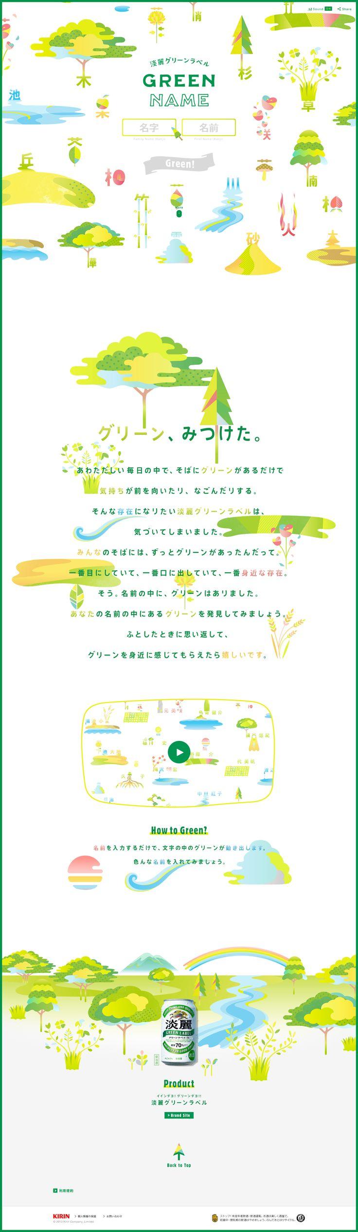 https://green-name.kirin.jp/