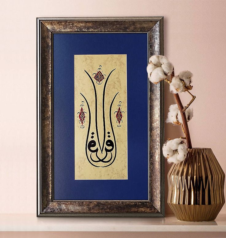 """Calligraphy Quote Iqra """"Read!"""", ORIGINAL INK DRAWING, Arabic Calligraphy, Islamic Wall Art, Long Painting, Black Flower Painting, framed art by MiniatureArtsByPinar on Etsy"""
