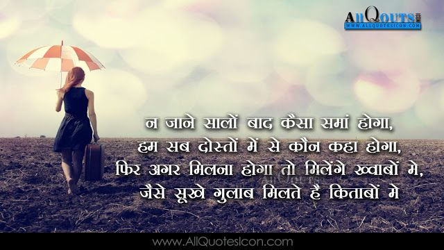 1000 romantic wallpapers with quotes on pinterest sappy - Love wallpaper thought in hindi ...