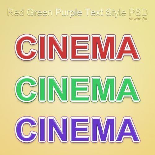 Красный Зеленый Фиолетовый Стиль Текста PSD
